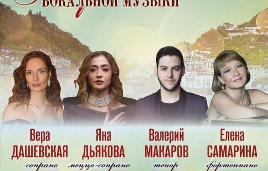 """Концерт """"Вечер Вокальной Музыки"""""""