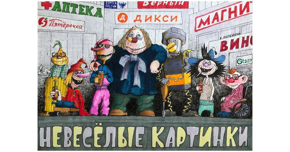 «Невеселые картинки» Николая Копейкина / Выставка в Св.Рыле