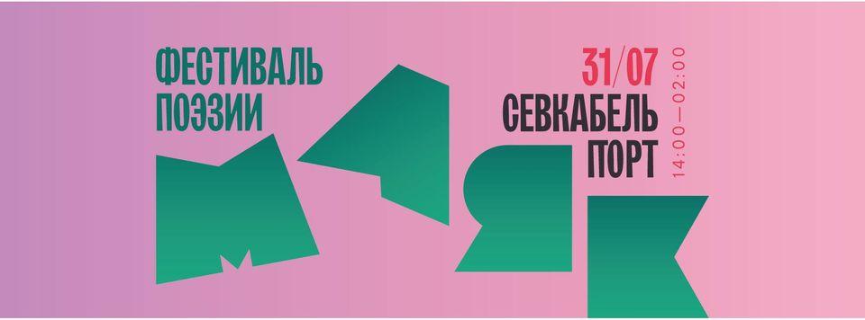 Фестиваль поэзии МАЯК в Петербурге