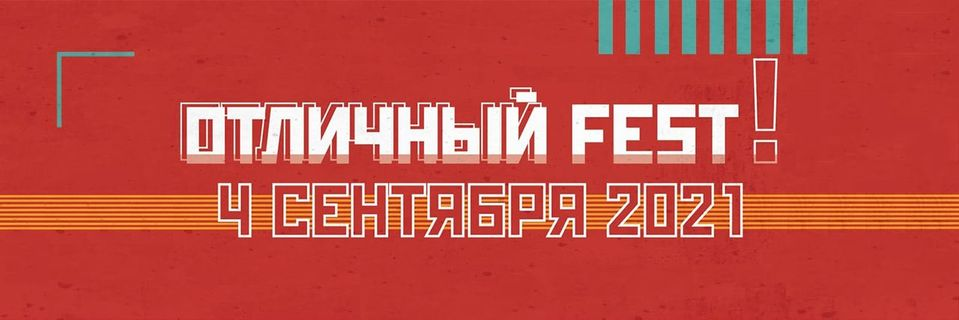 Отличный FEST! 4 сентября 2021
