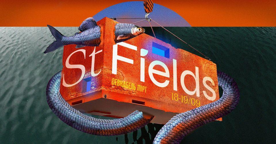 St. Fields — Фестиваль изобретательной музыки