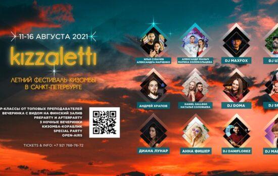 Kizzaletti Festival • 11-16 августа 2021 • СПб