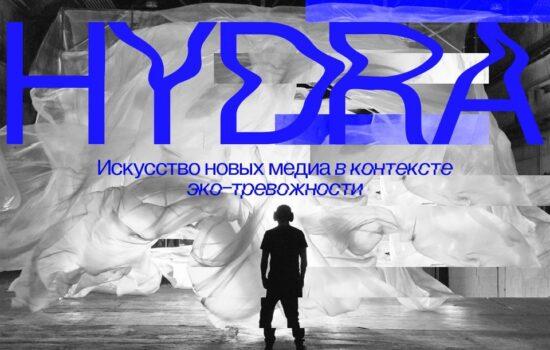 HYDRA | выставка на тему экологии