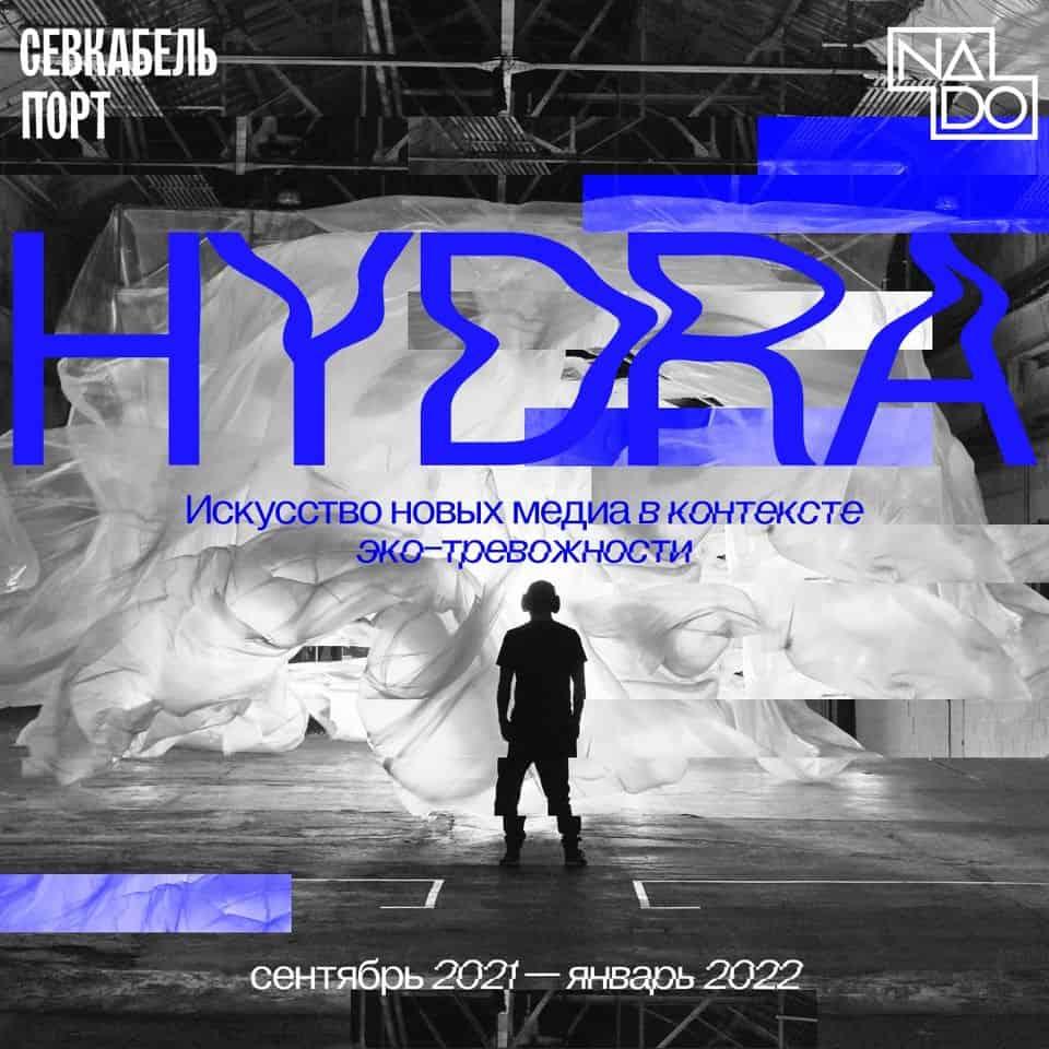 HYDRA   выставка на тему экологии