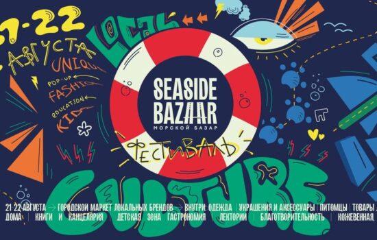 Seaside Bazaar Фестиваль