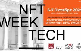 Международная конференция NFT WEEK TECH «Блокчейн-технологии: искусство, игра, смыслы»