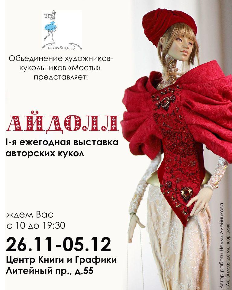 «АЙДОЛЛ»:1-я ежегодная выставка авторских кукол.